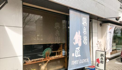河内長野市役所近くのお寿司屋さんの與兵衛鮨匠のランチ