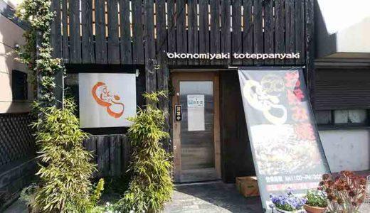 富田林で一番おいしいお好み焼き屋のはんじょうのイチオシメニュー3選