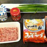 冷やし担々麺の材料