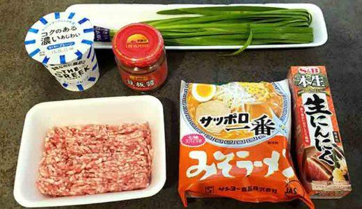 暑さを吹き飛ばせ!サッポロ一番味噌ラーメンで冷やし坦々麺!