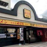 希望軒 河内長野店