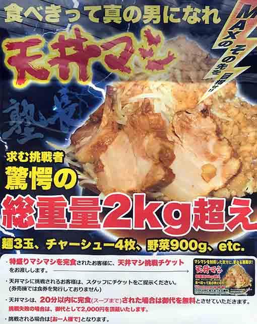 男塾天井マシの広告写真