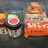 サッポロ一番みそラーメンアレンジレシピの写真