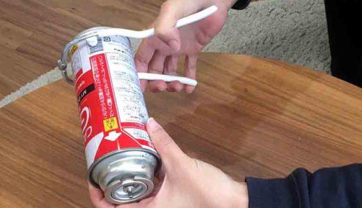 ゴミのスプレー缶はもう怖くない!ダイソーで見つけた便利グッズ、女性でも簡単に出来る!