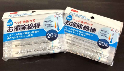 ダイソーお掃除綿棒を検証したら衝撃の事実判明! 中国製VS日本製