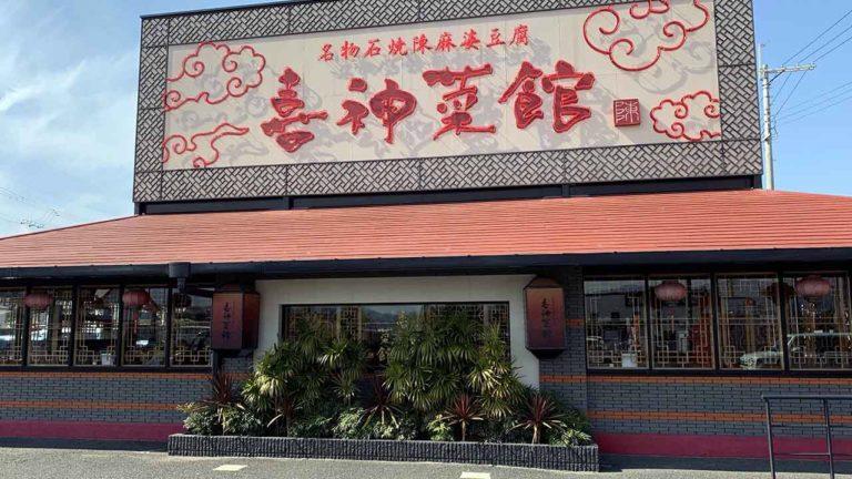 喜神菜館の河内長野店