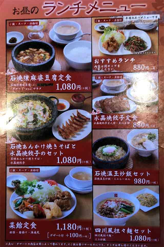喜神菜館ランチメニュー