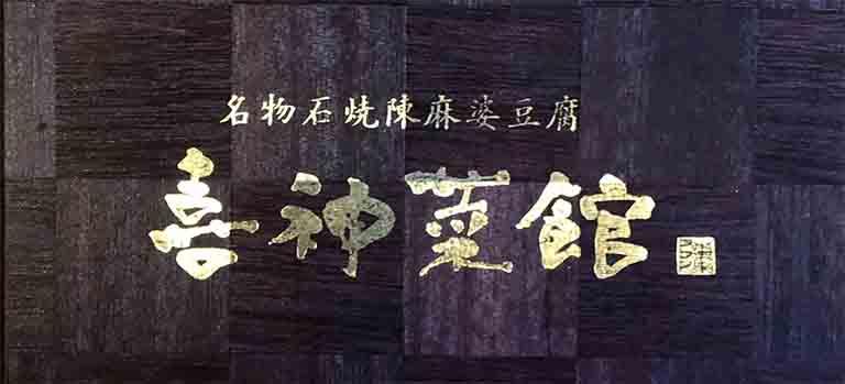 喜神菜館のメニュー表紙