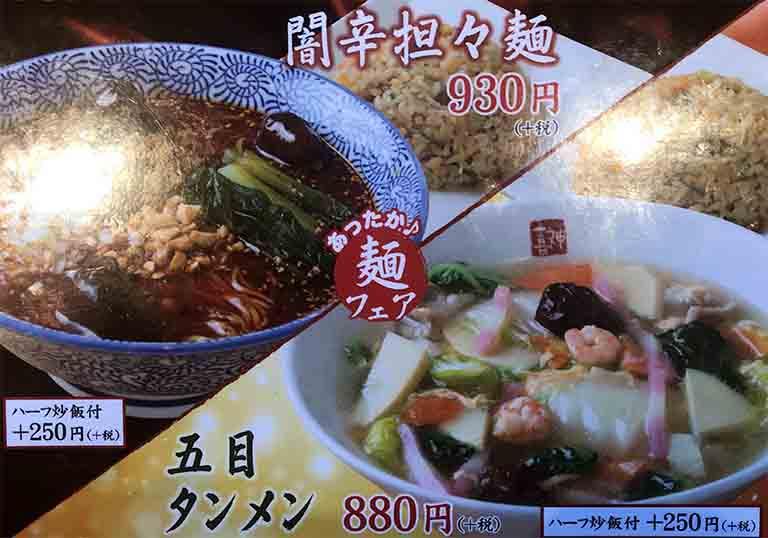喜神菜館の麺類のランチメニュー