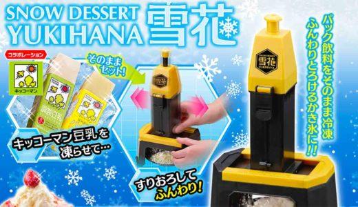 タカラトミーアーツのSNOW DESSERT YUKIHANA 「雪花」を実際に使ってみたら面白そう