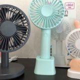 ダイソーハンディ扇風機3種類