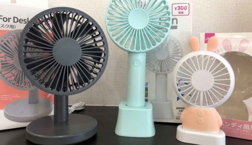 ダイソーハンディ扇風機3種類を比較してみた。