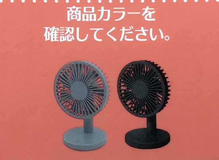 300円のUSB電源扇風機の種類の写真