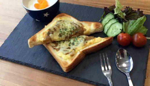 残り物のカレーで簡単リメイクレシピ☆チーズカレートースト