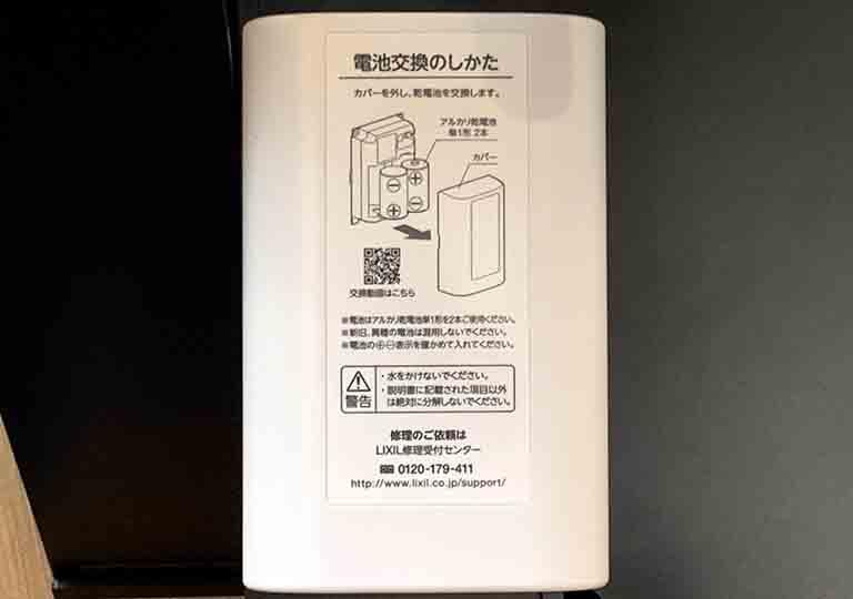 ナビッシュは電源不要の乾電池式自動水栓