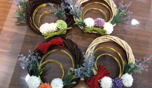 お正月に飾る、おしゃれな和のリースを作ってみませんか!(第7回サロン・ド・BULL)